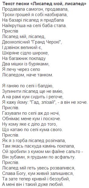 ПЕСНЯ ЛИСАПЕД МОЙ МИНУСОВКА СКАЧАТЬ БЕСПЛАТНО