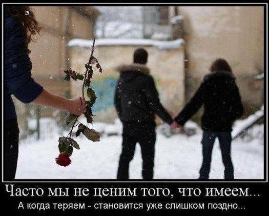 Ценить любовь и отношения