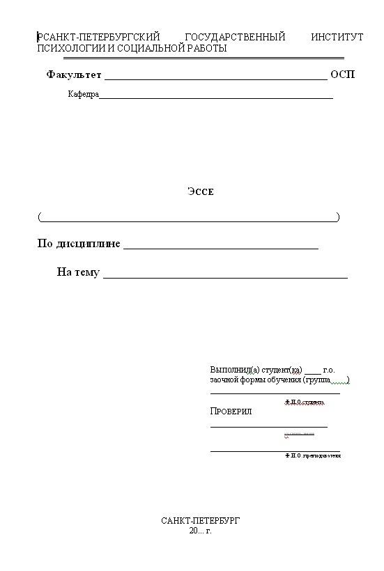 Как правильно оформить титульный лист эссе для школы  эссе