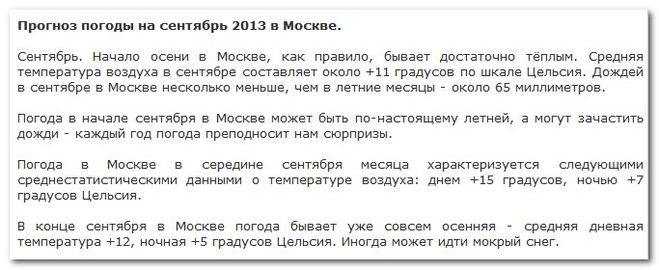 В москве какая будет погода в