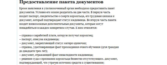 Документы для начисления пенсии на украине