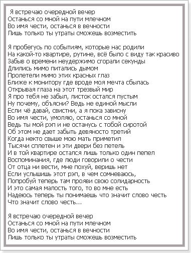 текст быстрого репа на русском лицо что