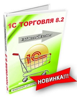 Программа 1с 8.3 торговля и склад скачать бесплатно учебная версия