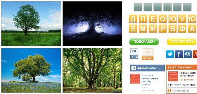 4 фотки 1 слово полено карты