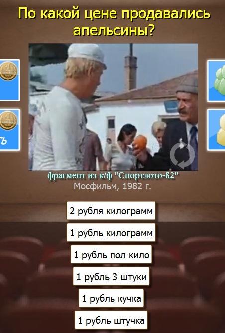 игра спортлото 82