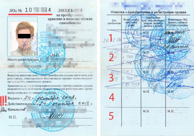 для купить лицензию на травматику в москве цена мужское термобелье мужское