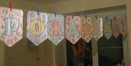 Украшения на стену ко дню рождения