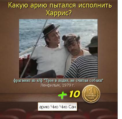 сыграл харриса в лодке сканворд