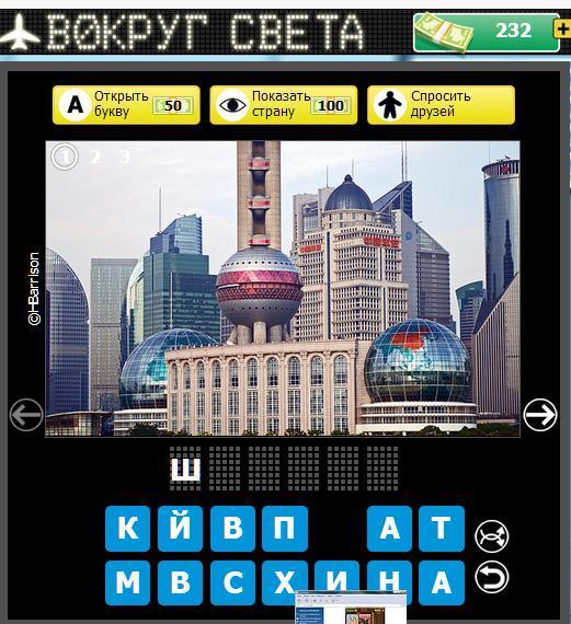 отключать игра города ответы по алфавиту одноклассник, школьный враг
