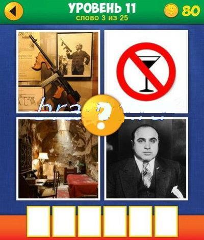 4 фото 1 слово ответы