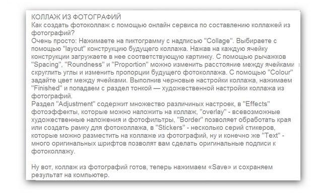Где можно сделать фотоколлаж онлайн своими руками бесплатно?: http://www.bolshoyvopros.ru/questions/162042-gde-mozhno-sdelat-fotokollazh-onlajn-svoimi-rukami-besplatno.html