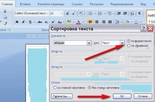 Как в ворде сделать по алфавиту текст 2007