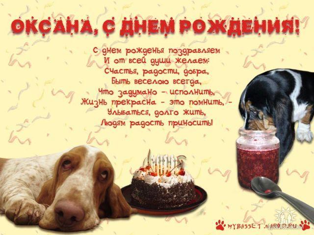 Поздравления оксану с днем рождения