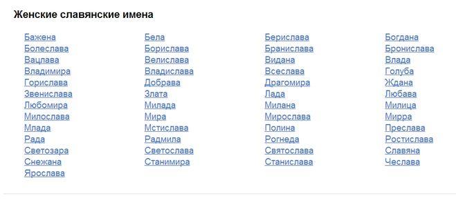 белье какие есть имена в русском знаете
