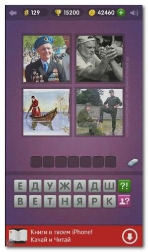 Ответы игры слово уровень 129
