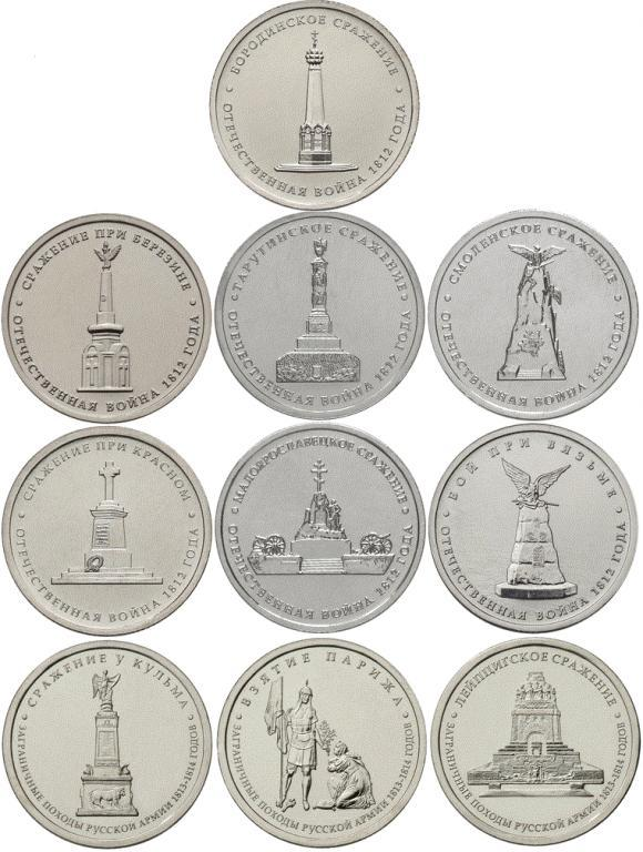 юбилейные монеты 2012 года:
