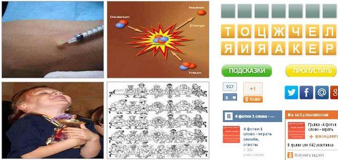 Игра 4 картинки 1 слово ответы на все уровни - 70