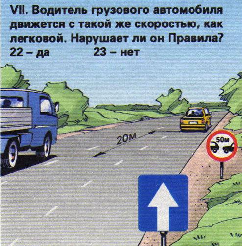 Пдд дистанция между авто все
