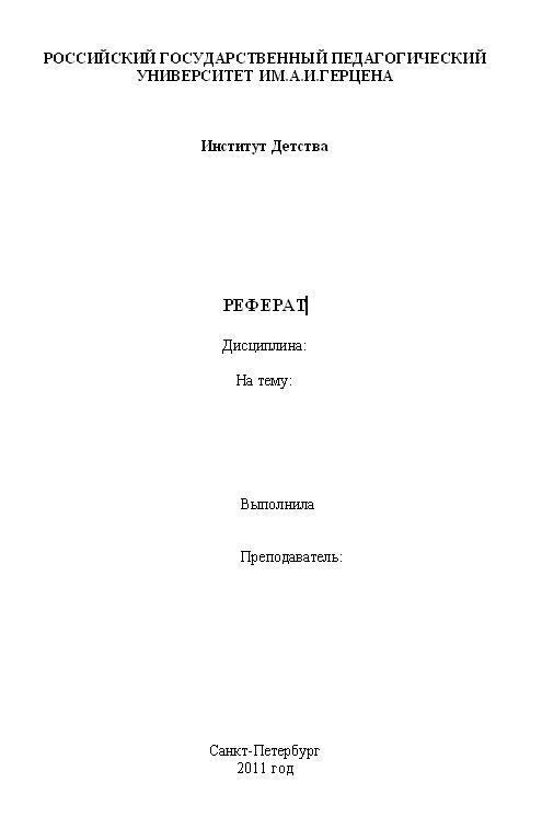 Реферат Для Школьника Титульный Лист Образец - фото 8