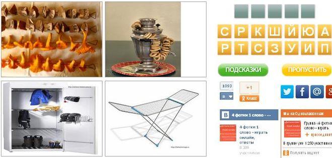 Угадай слова ответы на игру четыре картинки одно слова 2