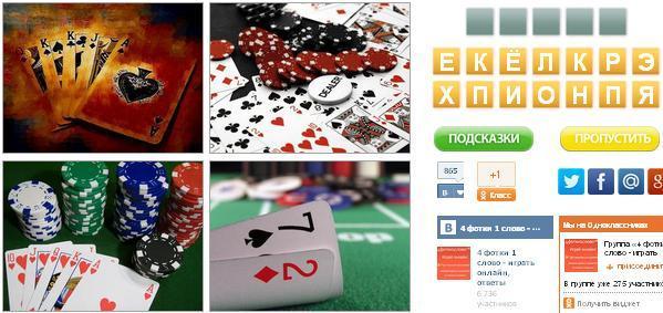 Что за слово фишки казино элитный клуб - казино клуб xo