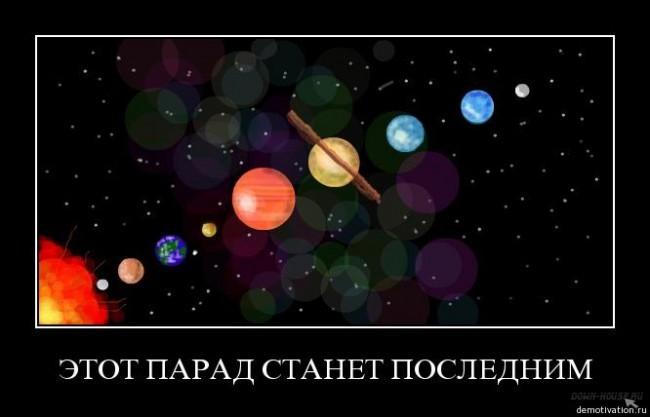 Commodious период парад планет с фото.