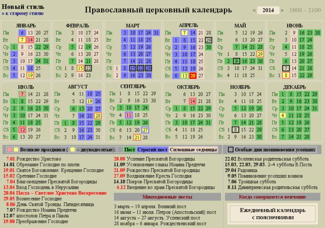 Все праздники в россии на 2013 г