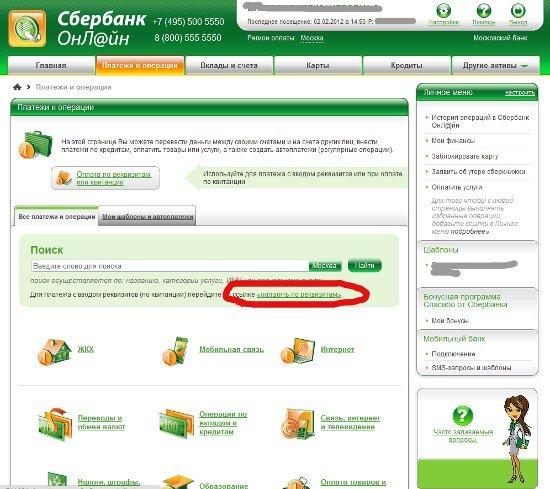 oformit-onlayn-kredit-nalichnimi-v-otp-banke