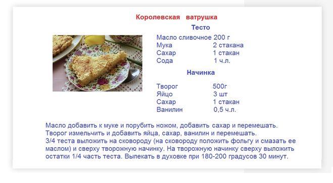 Песочное тесто для ватрушки с творогом рецепт