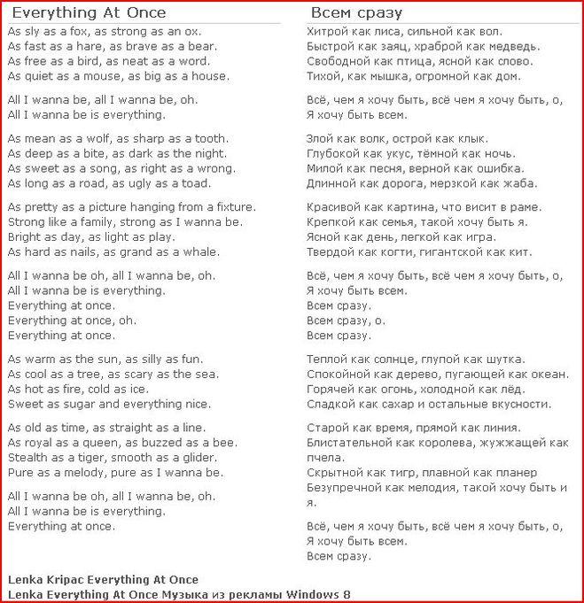 ТРАЙ ПЕСНЯ НА АНГЛИЙСКОМ СКАЧАТЬ БЕСПЛАТНО
