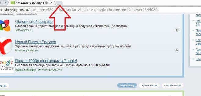Как сделать вкладки в google chrome как в опере