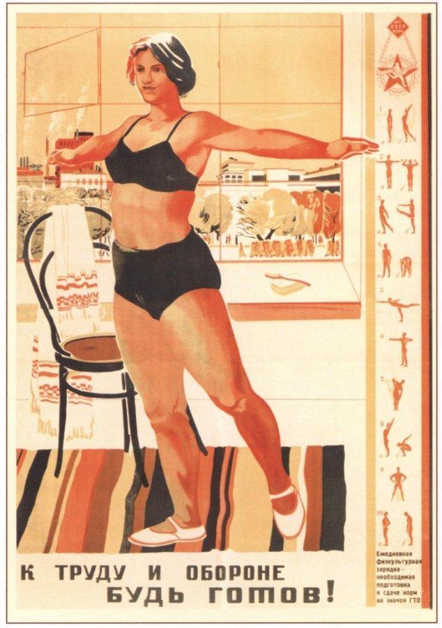 Все советские женщины начинали день с гимнастики)