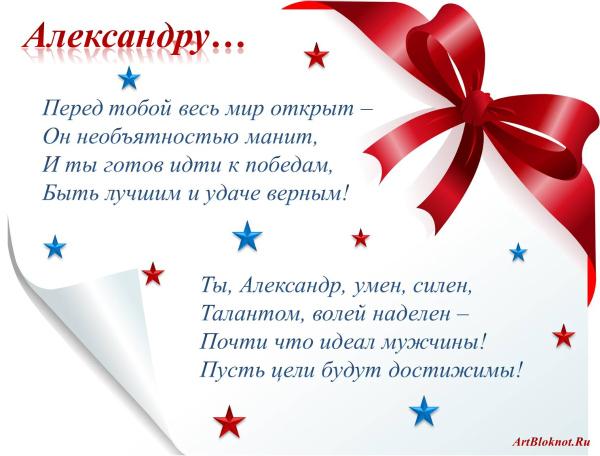 Александра имя открытка 62