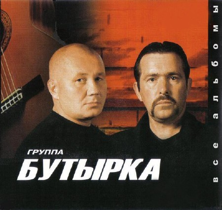 Бутырка - скачай бесплатно музыку в mp3, слушай песни ...