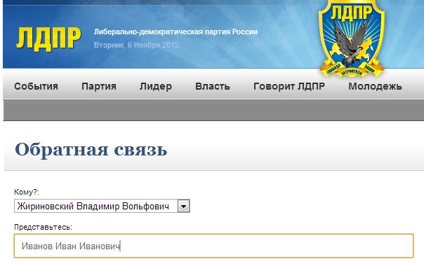 Образец Написания Письма Жириновскому - фото 10