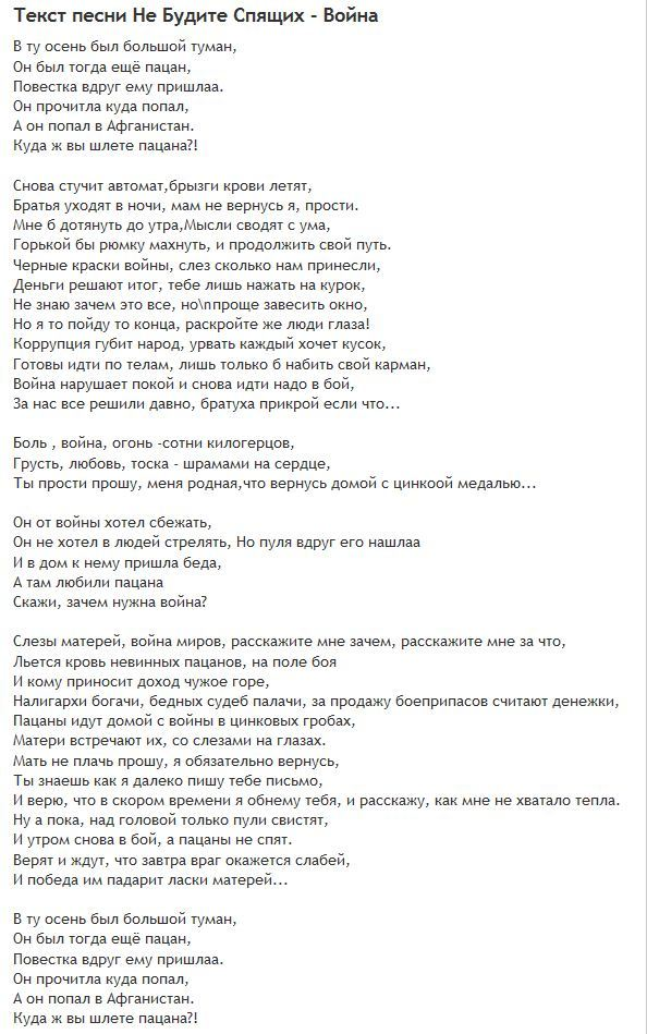 нас песня текст:
