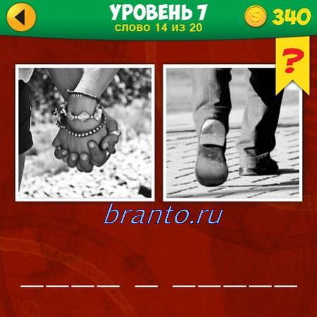 Ответ 4 фото 1 слово ответы 6 букв на картинке