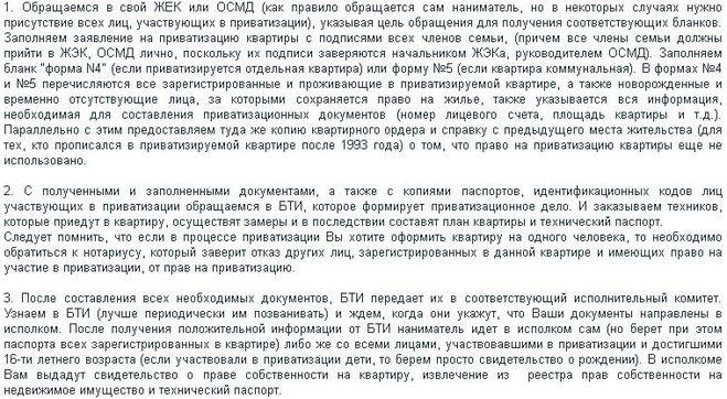 если не участвовать в приватизации квартиры Центральный
