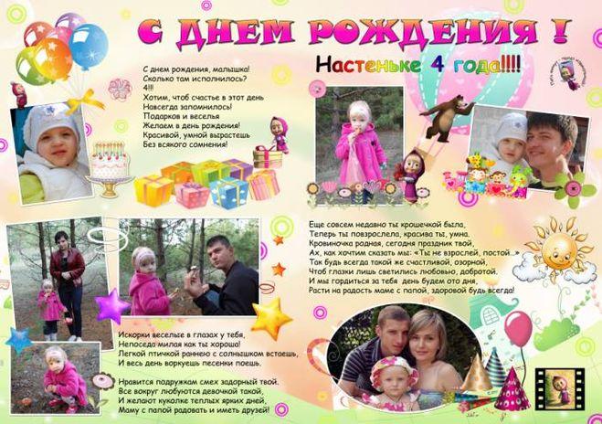 Плакат на день рождения малыша своими руками