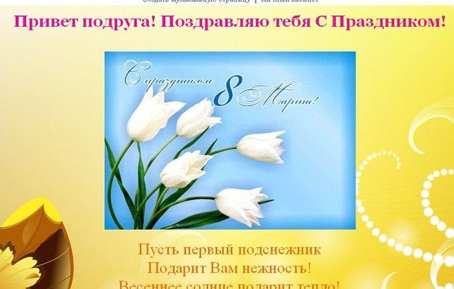 Поздравление с мартом в прозе