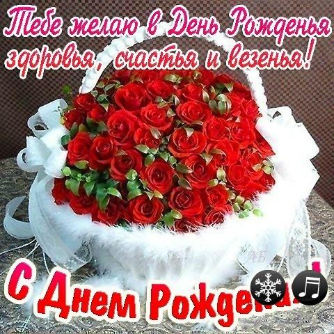 Поздравления с днем рождения женщине жены